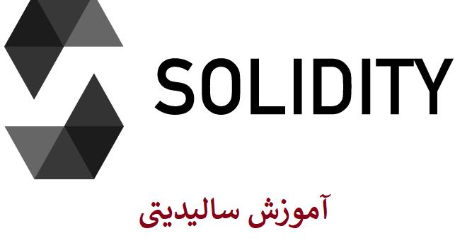 شروع برنامه نویسی با سالیدیتی